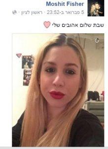 מושית פישר.צילום מדף הפייסבוק