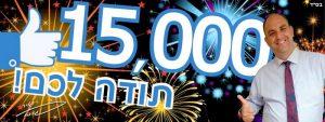 דף הפייסבוק של יאיר רביבו, עם 15,000 חברים