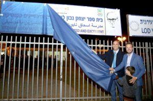 יאיר רביבו וארז נבון מסירים את הלוט מעל שלט ביהס יצחק נבון למחוננים ומצטיינים במוסיקה.צילום דוברות העירייה