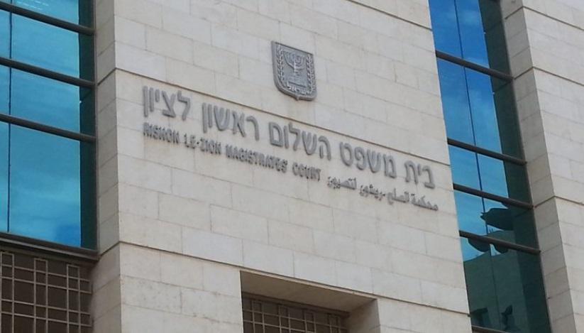 בית משפט השלום ראשון לציון