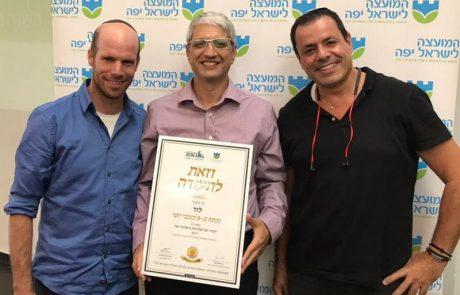 """שלוש שנים ברציפות: 5 כוכבי יופי ללוד בתחרות """"קריה יפה בישראל יפה"""" לשנת 2017"""