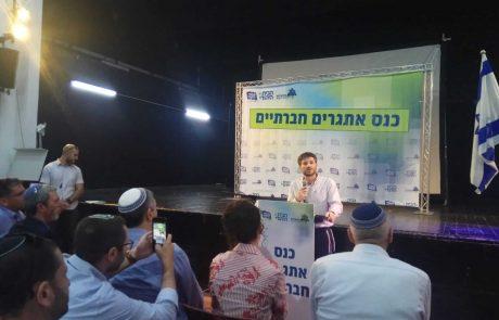 """כנס """"אתגרים חברתיים"""" של מפלגת הבית היהודי נערך במתנ""""ס שיקגו בלוד"""