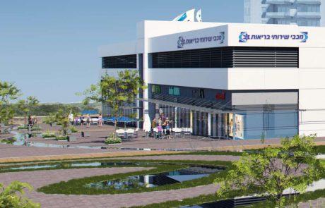 """בשורה לתושבי רמלה-לוד:""""מכבי שירותי בריאות"""" בונהמרכז רפואי חדשני ברמלה"""