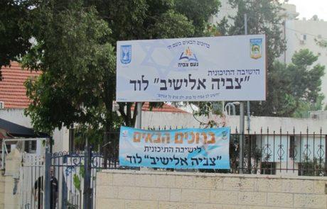 מצטיינים בערכים: ישיבת נעם צביה ותיכון עתיד למדעים בלוד בצמרת רשימת בתי הספר הערכיים בישראל.