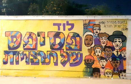 גרפיטי על הקירות – פסיפס של תרבויות