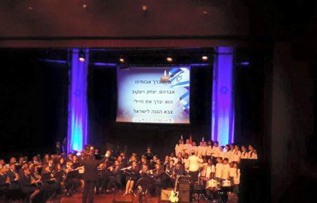 """""""שרים וזוכרים"""" לזכר חללי מערכות ישראל."""