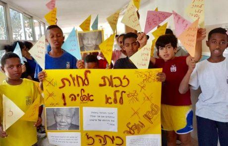 """בביה""""ס """"לוי אשכול"""" בלוד ציינו את """"יום זכויות הילד הבינלאומי"""" בהפנינג חברתי"""
