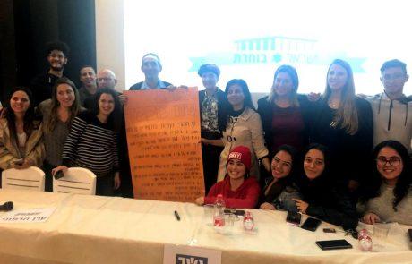 פאנל בחירות: אירוע פסגה חגיגי באורט לוד