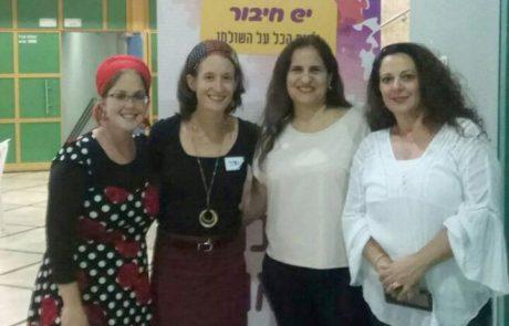 יום האחדות: נשות לוד יחד