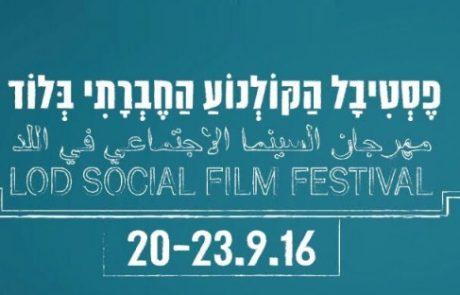 פסטיבל הקולנוע החברתי ה-2 בלוד