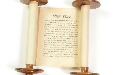 מוצג ממוזאון 'מורשת עדות ישראל' בלוד נבחר לאחד מעשרות אוצרות ישראל בתערוכה בכנסת