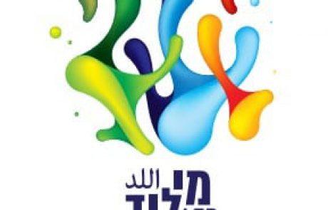 """עומדים בתקן: מכון התקנים הישראלי העניק למי לוד את """"תו הפלטינה"""""""