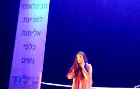 לוד לוקחת חלק במאבק הבינלאומי באלימות נגד נשים