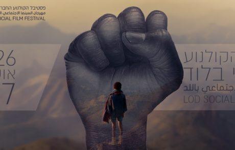 פסטיבל לוד השלישי: סרטים לנשים עולים וערבים