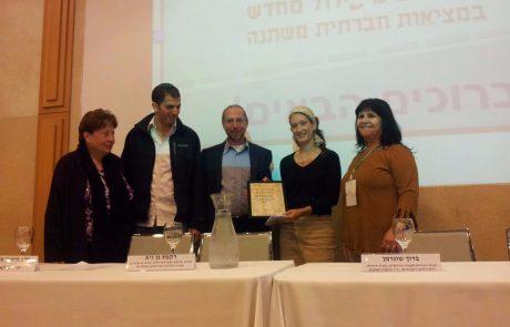 פרס כנפו היוקרתי הוענק למרכז הגישור הקהילתי בלוד