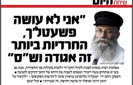 """הרב גלויברמן בראיון מיוחד: """"יש להצביע למפלגות החרדיות, אגודה או ש""""ס. אני הצבעתי ש""""ס"""""""