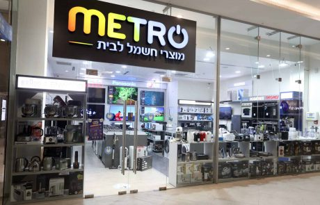 METRO: רשת מוצרי חשמל חדשה מגיעה לאזור