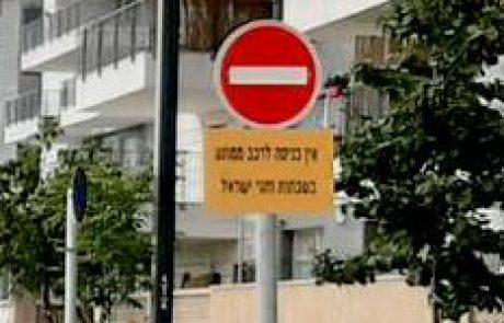 רחוב הרב אלישיב ב'גני איילון' ייסגר בשבתות וחגים