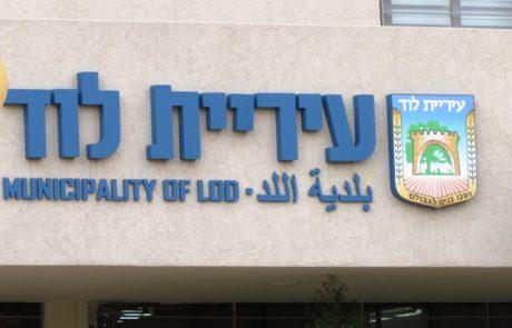 בית חדש לעיריית לוד