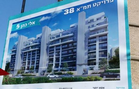 """תמ""""א 38: החלו העבודות בשני בניינים בפרויקט בשכונת שרת לוד"""