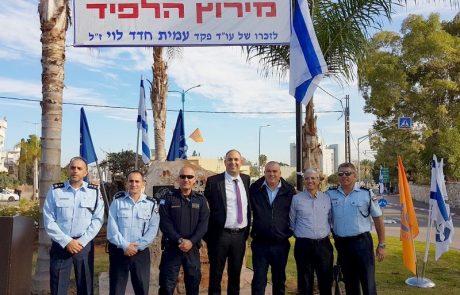 מרוץ הלפיד ה-13 לכיכר השוטר בלוד