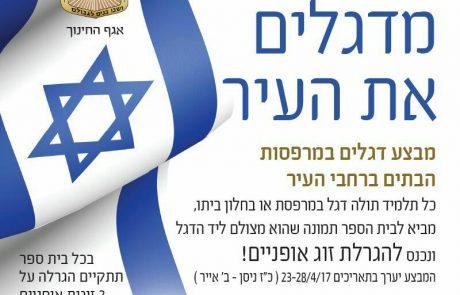 תלמידי לוד יציפו את העיר בדגלי ישראל
