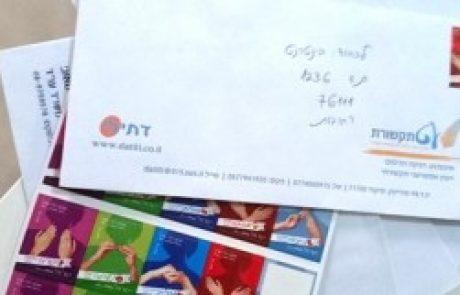 """""""הדואר בא היום…"""" – אז זהו שלא! שירות גרוע בדואר בלוד."""