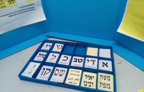 הבית היהודי או הערבים: המפתח להרכבת הקואליציה נמצא בידי חברי רשימת הליכוד